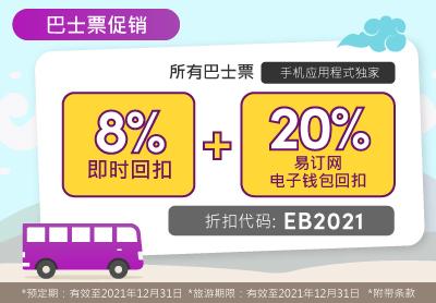 使用易订网应用程式便可享有28%巴士票折扣
