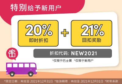 高达41%折扣特别给予新用户!