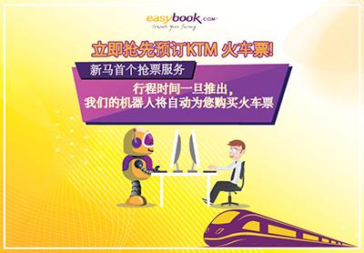 使用易订网,让您可以方便抢先预订KTM火车票