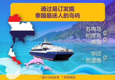 今天就通过易订预订你的船票,发掘泰国最迷人的岛屿