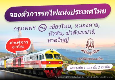 จองตั๋วการรถไฟแห่งประเทศไทยผ่านอีซี่บุ๊คได้แล้ววันนี้!